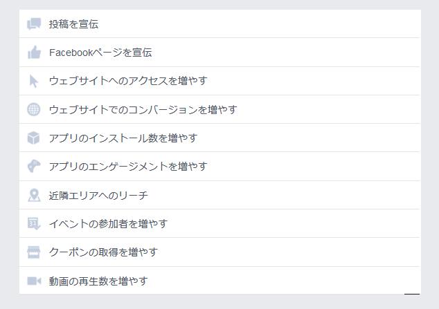 FB広告1