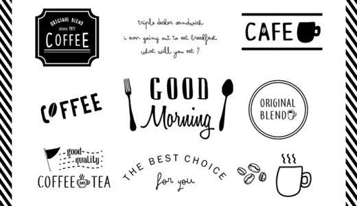 カフェのチラシデザインなどは外注した方が結果もよい