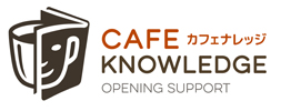 小さなカフェの開業・経営をアトオシする|カフェナレッジ