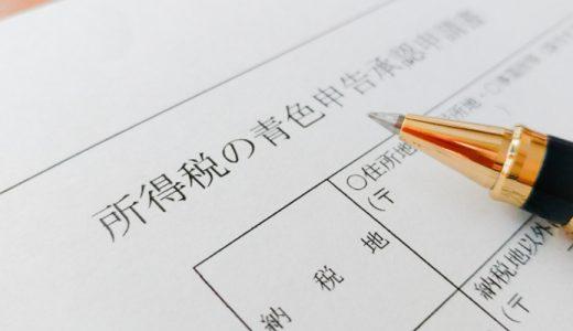 節税できるカフェの所得税の青色申告承認申請書の書き方